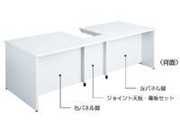 デスクカウンター連結例(背面)