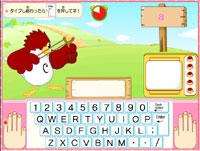 はじめは、アルファベットの練習から、徐々に、英単語がタイピングできるようになります。タイピングマスターを目指そう!