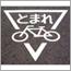 とまれマーク・自転車 駐車場や交差点付近の自転車道のとまれ標示に。